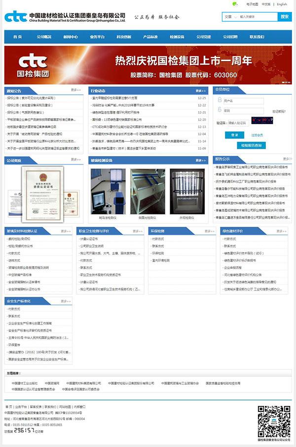 国检集团秦皇岛公司|国家玻璃质量监督检验中心