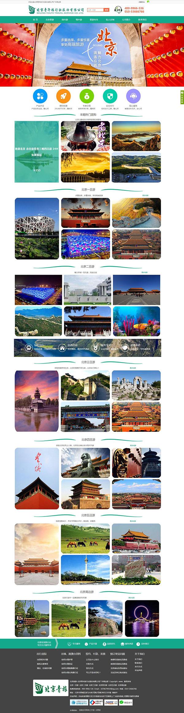 北京青年旅行社股份有限公司广外营业部